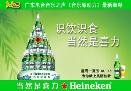 Heineken en China