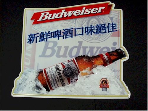 Budweiser en China